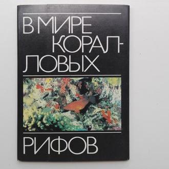 Открытки В мире коралловых рифов. Набор из 18шт. СССР 1985г.