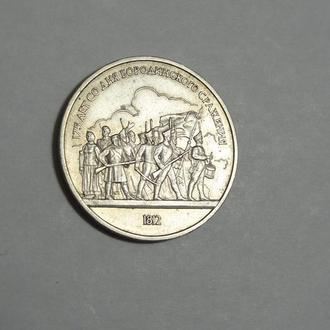 СССР 1 рубль 1987 г. 175 лет со дня Бородинского cражения Барельеф