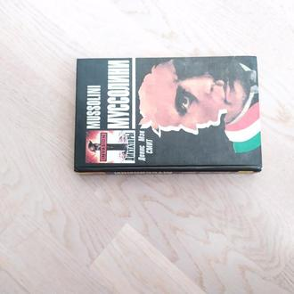 Смит Д.  Муссолини   Серия: Диктаторы