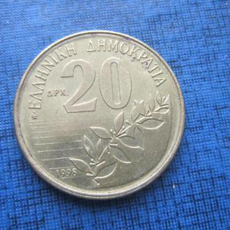 Монета 20 драхм Греция 1998