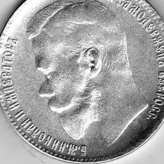 Рубль 1911г