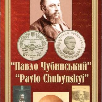 """Буклет к монете Украины """"Павел Чубинский"""""""