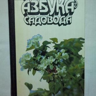 Азбука садовода. В.И.Сергеев 1989г