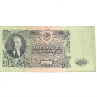 50 рублей СССР 1947 год