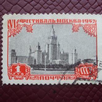 СССР 1957г. гаш.