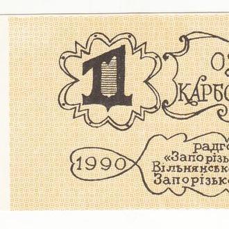 Запорізька січ радгосп 1 карбованець Вільнянский р-н Матвіївка 1990