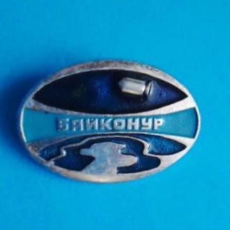 Космос Байконур значок