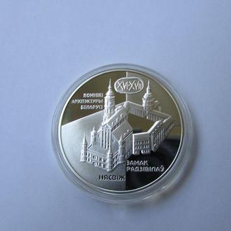 20 руб Беларусь Замок Радзивилов 2004 Серебро