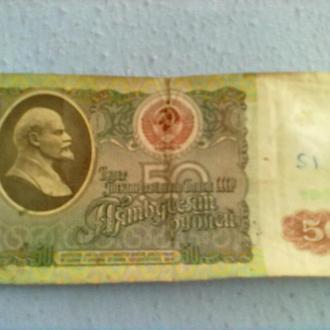 Банкнота 50 рублей 1991 год