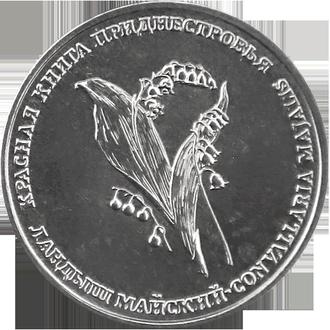 Приднестровье 1 рубль Ландыш 2019 год