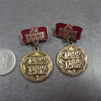 знак 60 лет ссср 1922-1982 лот 2 шт №13212