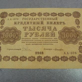 банкнота 1000 рублей 1918 год АА-076 №23