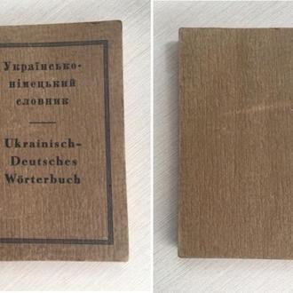 украинско-немецкий словарь 1942 год Вермахт