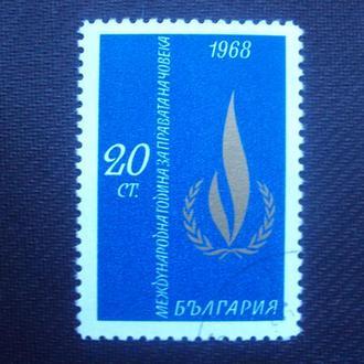 Болгария 1968г. гаш.