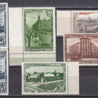 СССР 1947 800 лет Москве MNH