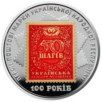AdS_432 100-річчя випуску перших поштових марок України 2018