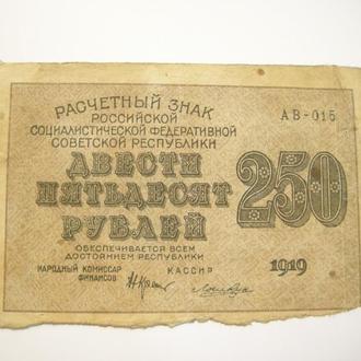 Бона 250 рублей 1919 года.РСФСР.
