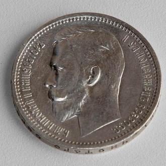Россия 1 Рубль 1912 г. ЭБ Серебро Николай II