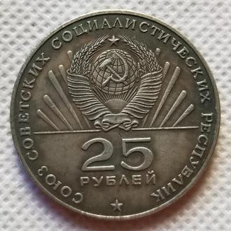 25 рублей 1967 год 100 лет с дня рождения В.И. Ленина