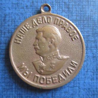 Медаль СССР За доблестный труд в ВОВ Сталин б/колодки штампованное ухо