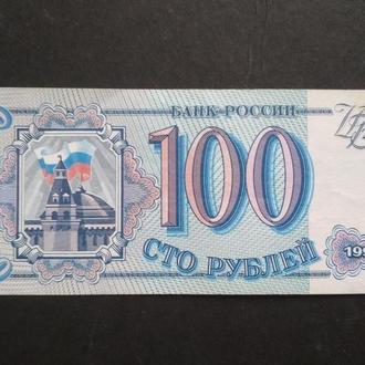 100 рублей 1993 г. Ми 8565500