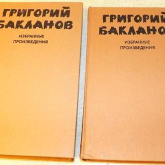 Г. Бакланов_ Избранные произведения в 2_ х томах