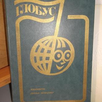 Глобус 1983. Географический ежегодник для детей