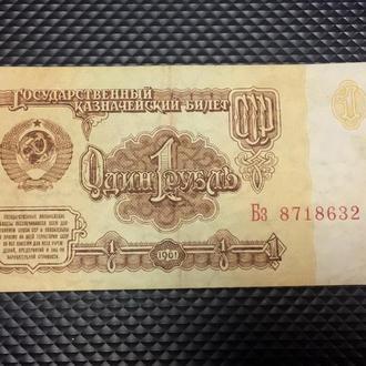 1 рубль СССР 1961 года состояние (13)