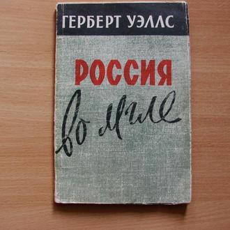 Герберт Уэллс. Россия во мгле, 1958 г.