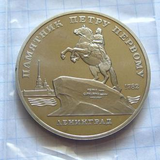 СССР_ Памятник Петру I  5 рублей 1988 года Пруф