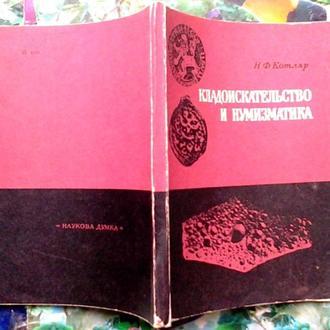 Котляр Н.  Кладоискательство и нумизматика.  К. 1974г. 128 с., ил.  Серия «Научно-популярная литерат