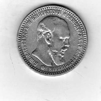 Россия 1 рубль 1891г