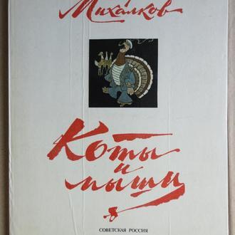 Сергей Михалков - Коты и мыши. Басни. Сатира, юмор. Рисунки Е. Рачева. Москва, 1978. Оригинал. R