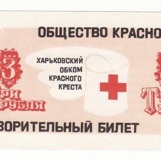 Красный крест 3 рубля желто-красная Харьков благотворительный билет редкий, штамп, сохран