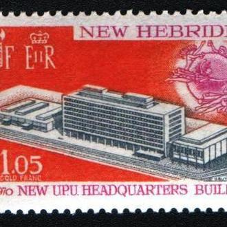Новые Гебриды (1970) Новое здание Всемирного почтового союза. Архитектура