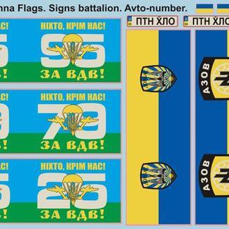 Danmodel 35005 - АТО 2014-15 Флаги на технике ВСУ, Эмблемы батальонов. авто номера 1/35
