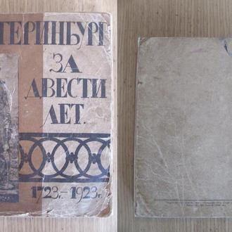 Екатеринбург за двести лет (1723 - 1923).