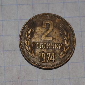 2 стотинки 1974 г Болгария