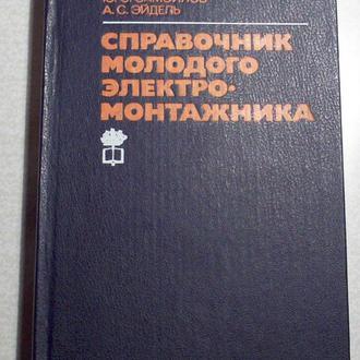 Самойлов, Эйдель Справочник молодого электромонтажника судна.