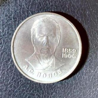 1 РУБЛЬ 1984 г. А.С. ПОПОВ