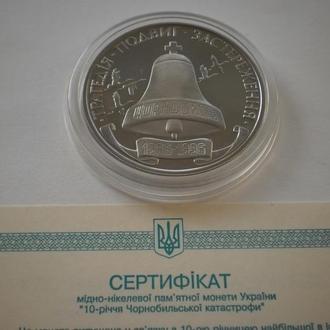 перша монета України Чорнобиль Чернобыль 1996 рік. Монета в капсулі з номерним сертифікатом від НБУ.