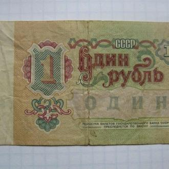 СССР 1 рубль 1991 года.