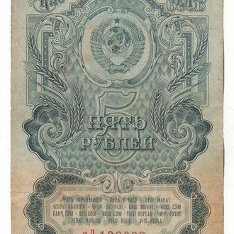 СССР 5 рублей 1947 16 лент