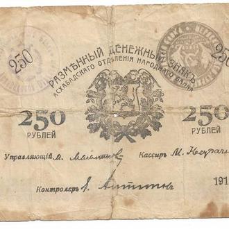 250 рублей Асхабад Мерв 1919. Оба штампа на аверсе. Редкая.