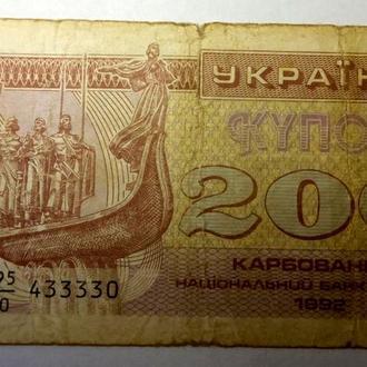 200 купонов 1992 года Украина