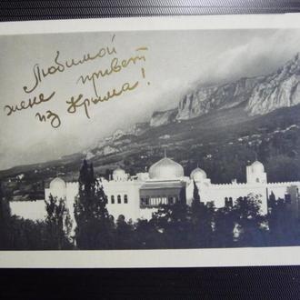 КРИМ/КРЫМ МИСХОР САНАТОРИЙ ПРИВЕТ ЖЕНЕ 1953 ТИР 5т