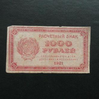 1000рублей 1921г