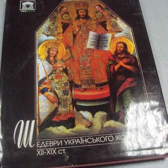 книга альбом шедевры украинской иконописи ХII-XIX киев 1999 г №15