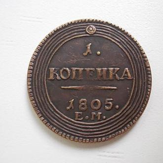 копейка 1803г.