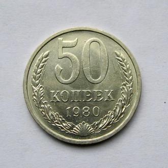 50 коп. = 1980 г. = СССР = ШТЕМП.БЛЕСК!!!!